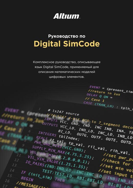 Руководство Digital SimCode