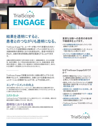 TrialScope Engage - Sell Sheet (JP)