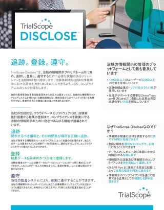 TrialScope Disclose - Sell Sheet (JP)