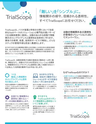TrialScope Overview (JP)
