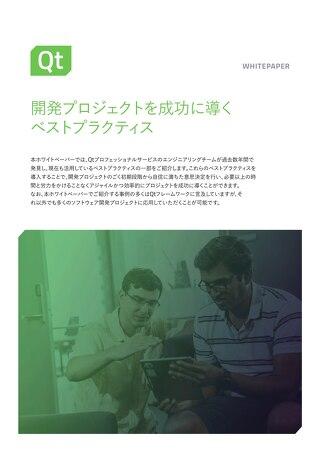 WhitePaper: 開発プロジェクトを成功に導くベストプラクティス