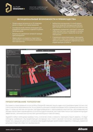 Altium Designer 19 Проектирование топологии