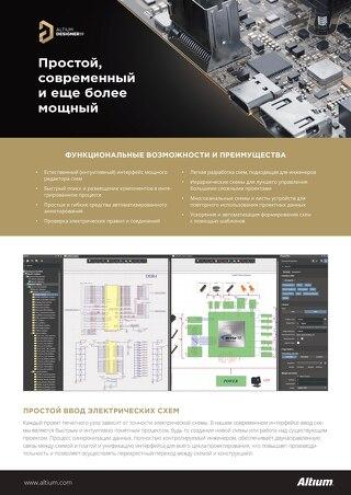 Altium Designer 19 Схемотехническое проектирование