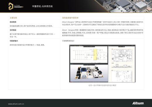 Altium Designer 19 产品手册