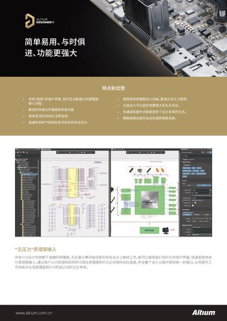 Altium Designer 19 原理图功能汇总