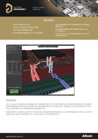 Altium Designer 19 布线功能汇总