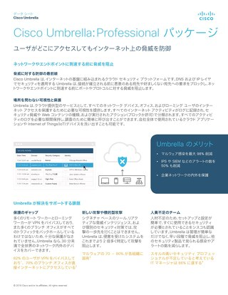 Cisco Umbrella:Professional パッケージ