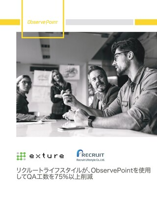 Exture Reduces Recruit Lifestyle's QA Time by More Than 75% (In Japanese)