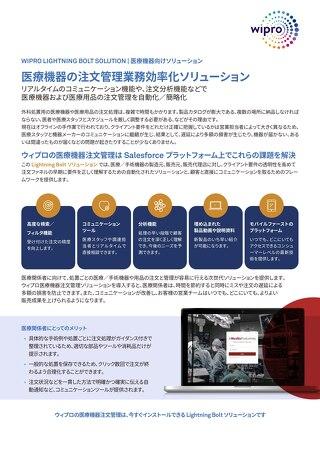 医療機器の注文管理業務効率化ソリューション