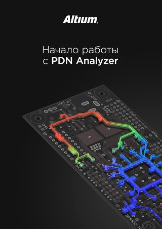 Начало работы с PDN Analyzer
