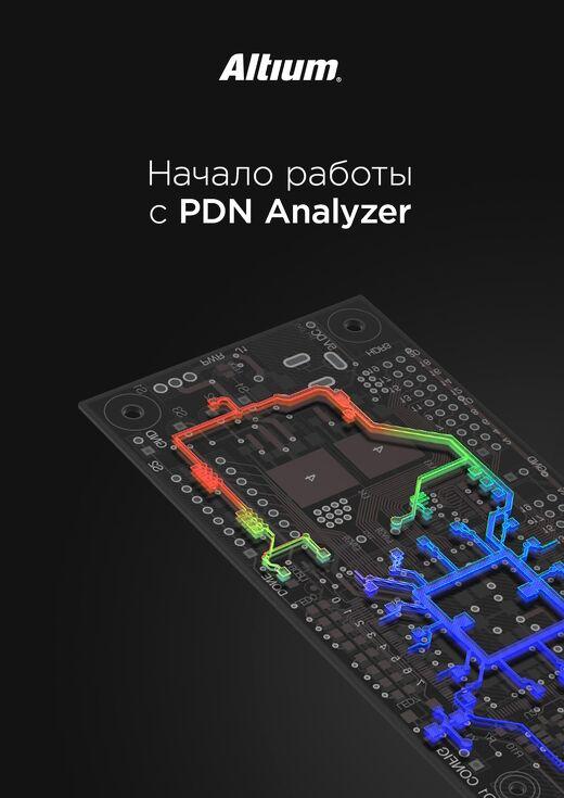 Начало работы с PDN Analyzer