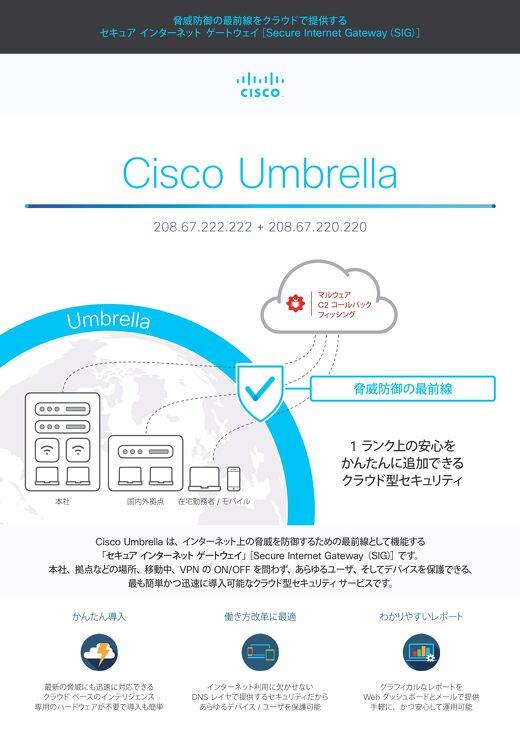 Cisco Umbrella パンフレット