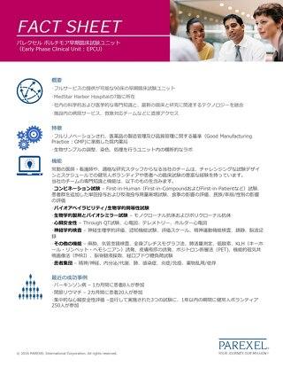 早期臨床試験サービス:ボルチモア