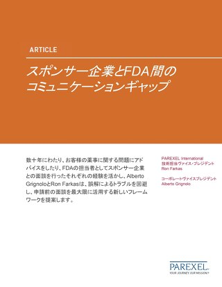 スポンサー企業とFDA間のコミュニケーションギャップ