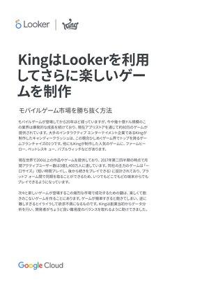 ケーススタディ:King