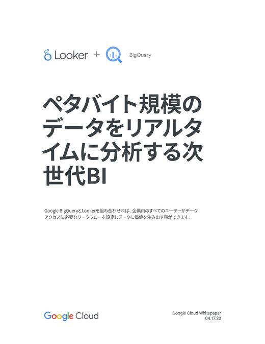 Looker+BigQueryソリューション
