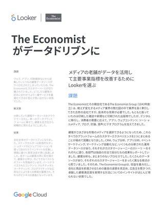 導入事例:The Economist