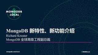MongoDB新特性、新功能介绍-Richard