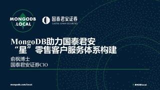 """4-MongoDB助力国泰君安""""星""""零售服务体系-俞枫"""