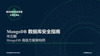 MongoDB 数据库安全指南-宋志麒