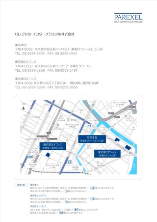 PAREXEL_Tokyo-map_J_2016.05.121