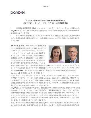 Parexel Unveals Oncology Center_Press Release_ 5.29.19