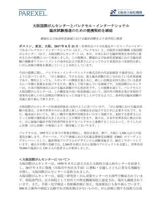 大阪国際がんセンターとパレクセル・インターナショナル 臨床試験推進のための提携契約を締結 20170821