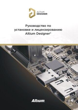 Руководство по установке и лицензированию Altium Designer