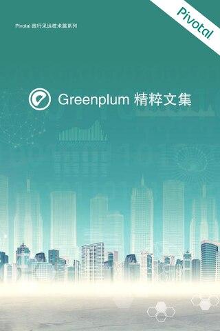 Greenplum 精粹文集