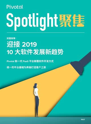 Pivotal Spotlight Magazine Vol 01