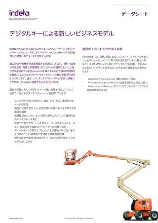 デジタルキーによる 新しいビジネスモデル