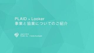 JOIN The Tour: PLAID × Looker 事業と協業についてのご紹介