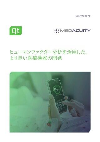 ヒューマンファクター分析を活用したより良い医療機器の開発_The Qt Company