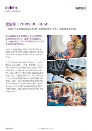 数据手册: 爱迪德 CONTROL ON THE GO