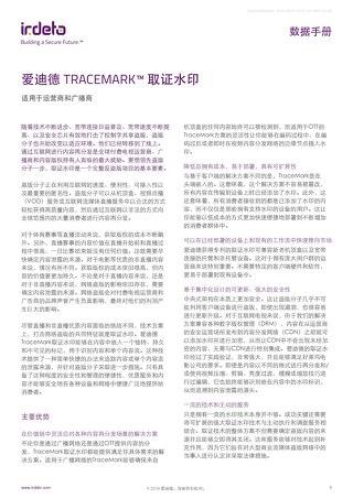 数据手册: 爱迪德 TRACEMARK™ 取证水印