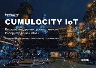 IoT для промышленности