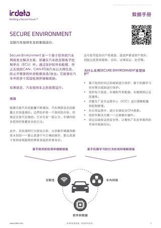 数据手册: Secure Environment