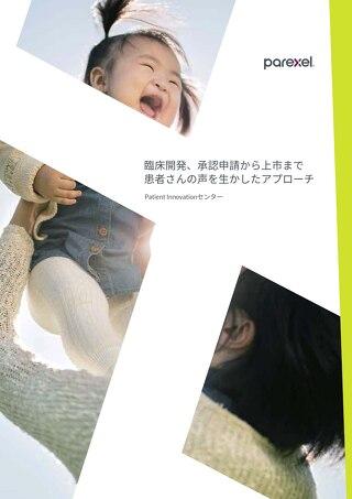 Patient Centricity Brochure final