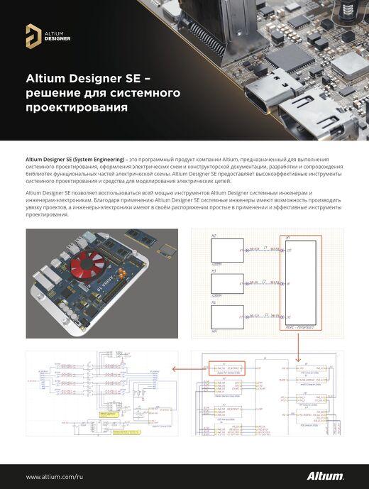 Altium Designer SE Решение для системного проектирования