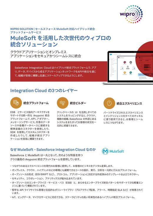 MuleSoft を活用した次世代のアピリオの 統合ソリューション