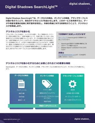 Digital Shadows SearchLight - Japanese