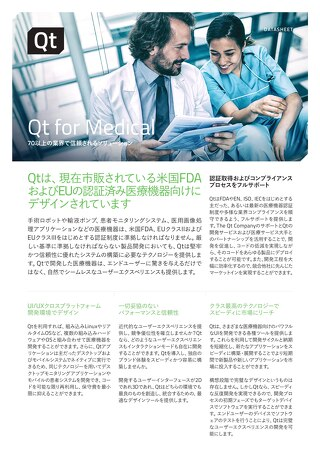 Datasheet_Qt for Medical_The Qt Company