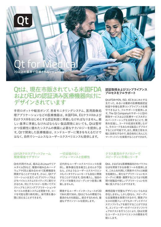 Datasheet_Qt for Medical_The Qt Company