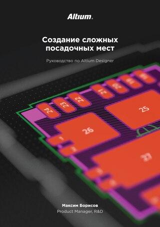 Руководство по созданию сложных посадочных мест в Altium Designer
