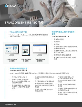 TrialConsent for IRB IECs -China