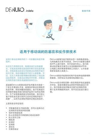 数据手册: 适用于移动端的防篡改和反作弊技术
