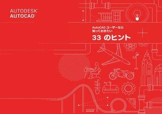 AutoCAD ユーザーなら知っておきたい 33 のヒント