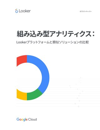 Embedded Analytics whitepaper_Japanese