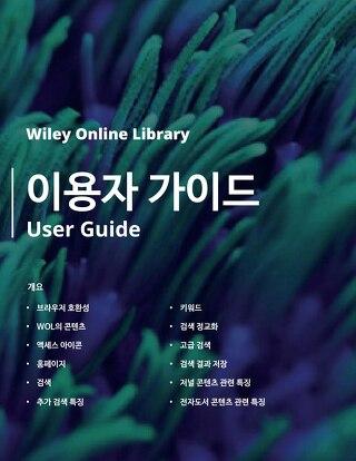 User Guide (Korean)