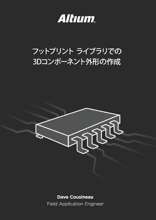 フットプリント ライブラリでの3Dコンポーネント外形の作成